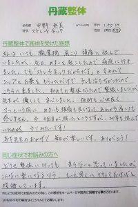 名古屋の丹蔵整体でストレートネックを改善した女性の感想