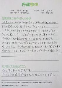 名古屋の丹蔵整体でヘルニア・坐骨神経痛を改善した男性の感想