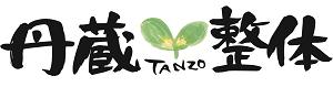 名古屋の丹蔵整体ロゴ