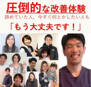 名古屋で口コミ評判の整体