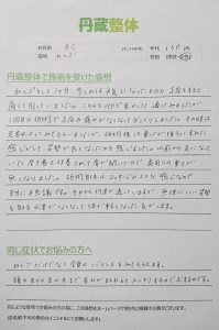 v名古屋の整体で捻挫が治った女性